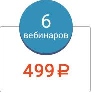 6 вебинаров